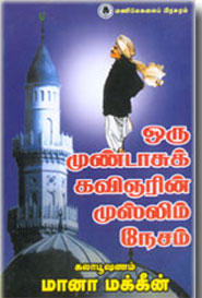 Oru Mundaasu Kavingnarin Muslim Nesam - ஒரு முண்டாசுக் கவிஞரின் முஸ்லிம் நேசம்
