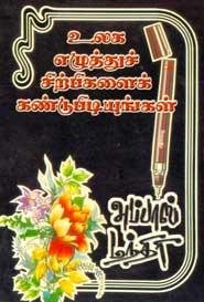 Ulaga Ezhuththu Sirpigalai Kandupidiyungal - உலக எழுத்துச் சிற்பிகளைக் கண்டுபிடியுங்கள்