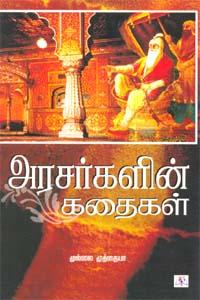 Arasargalin Kathaigal - அரசர்களின் கதைகள்