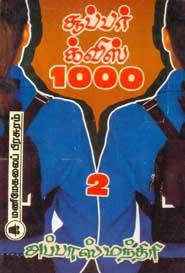 சூப்பர் க்விஸ் 1000 பாகம் 2