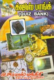 Quiz Bank - க்விஸ் பாங்க்