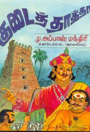 Kudai Thaaththa - குடைத் தாத்தா