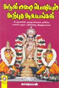 Arulmalai pozhiyum arputha aalayangal - அருள்மழை பொழியும் அற்புத ஆலயங்கள்