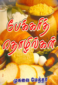 Tamil book பேக்கரித் தொழில்கள்