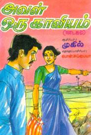 Aval Oru Kaaviyam - அவள் ஒரு காவியம்
