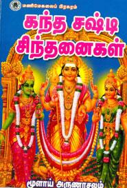 கந்த சஷ்டி சிந்தனைகள்; ஆசிரியர் மூளாய் அருணாசலம்