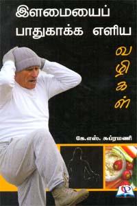 Ilamaiyai Paathukaaka Eliya Valigal - இளமையைப் பாதுகாக்க எளிய வழிகள்