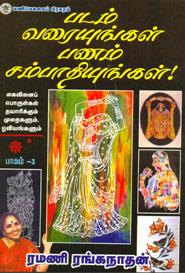 Tamil book படம் வரையுங்கள் பணம் சம்பாதியுங்கள்!