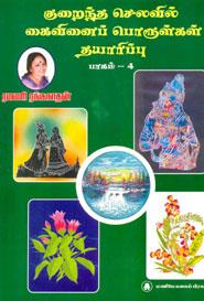 Tamil book குறைந்த செலவில் கைவினைப் பொருள்கள் தயாரிப்பு பாகம் 4