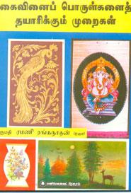 Tamil book கைவினைப் பொருள்களைத்  தயாரிக்கும் முறைகள்