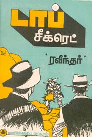 டாப் சீக்ரெட் (old book - rare)
