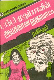 டாக்டர் முகும்பாவின் ஆபத்தான விளையாட்டு (old book - rare)