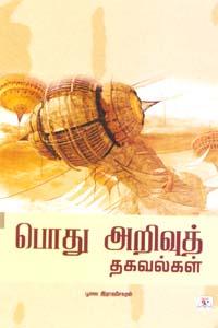 Pothu Arivu Thagavalgal - பொது அறிவுத் தகவல்கள்