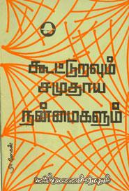 கூட்டுறவும் சமுதாய நன்மைகளும் (old book - rare)