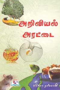 Ariviyal Aratai - அறிவியல் அரட்டை