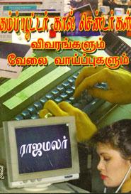 Computer Call Centregal Vivarangalum Velai Vaaipugalum - கம்ப்யூட்டர் கால் சென்டர்கள்விவரங்களும் வேலை வாய்ப்புகளும்