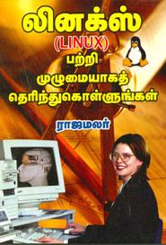 Linux Patri Mulumaiyaaga Therindhu Kollungal - லினக்ஸ் பற்றி முழுமையாகத் தெரிந்து கொள்ளுங்கள்