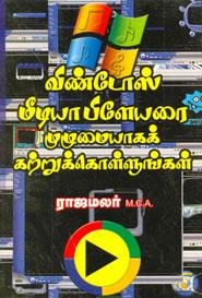 Windows Media Playerai Mulumaiyaaga Katru Kollungal - விண்டோஸ் மீடியா பிளேயரை முழுமையாகக் கற்றுக் கொள்ளுங்கள்