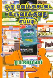 Oru Web Site Uruvaakuvadhu Eppadi ? - ஒரு வெப் சைட்டை உருவாக்குவது எப்படி?