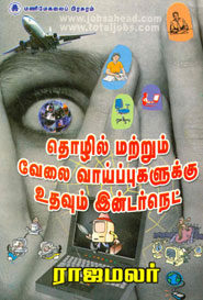 Thozhil Matrum Velai Vaaippugalukku Uthavum Internet - தொழில் மற்றும் வேலை வாய்ப்புகளுக்கு உதவும் இன்டர்நெட்