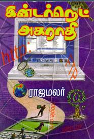 Internet Agaraadhi - இன்டர்நெட் அகராதி