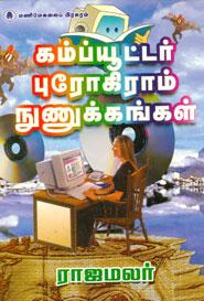 Computer Programme Nunukkangal - கம்ப்யூட்டர் புரோகிராம் நுணுக்கங்கள்