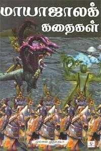 Mayajala Kathaigal - மாயாஜாலக் கதைகள்