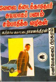 Velai Kidaikadhoar Suyamaaga Panam Sambaadhikka Valigal - வேலை கிடைக்காதோர் சுயமாகப் பணம் சம்பாதிக்க வழிகள்