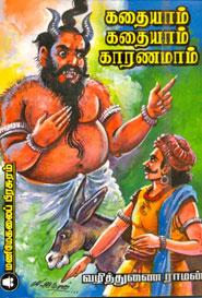 Kadhaiyaam Kadhaiyaam kaaranmaam - கதையாம் கதையாம் காரணமாம்