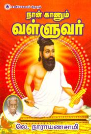 Naan Kaanum Valluvar - நான் காணும் வள்ளுவர்