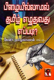 Pilayillaamal Tamil Eluduvathu Eppadi ? - பிழையில்லாமல் தமிழ் எழுதுவது எப்படி?