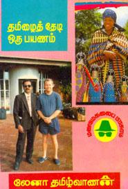 Tamilisai Thedi Oru Payanam - தமிழை தேடி ஒரு பயணம்