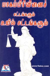 Tamil book Paagapirivinai Sattangal Uyil Sattangal