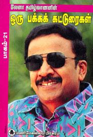 Oru Pakka Katuraigal Paagam.21 - லேனா தமிழ்வாணனின் ஒரு பக்க கட்டுரைகள்பாகம் 21