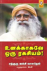 Tamil book Unakkakavea Oru Ragasiyam