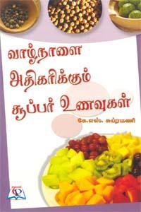 Vaalnaalai Athikarikkum Super Unavugal - வாழ்நாளை அதிகரிக்கும் சூப்பர் உணவுகள்