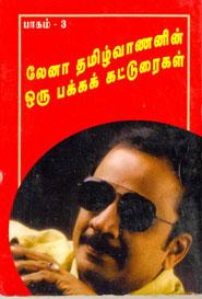 Oru Pakka Katuraigal Paagam.3 - ஒரு பக்க கட்டுரைகள் பாகம்.3