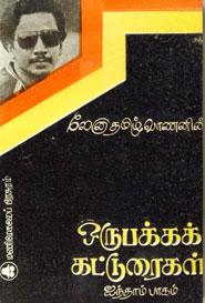 Oru Pakka Katuraigal Paagam.5 - ஒரு பக்க கட்டுரைகள் பாகம்.5