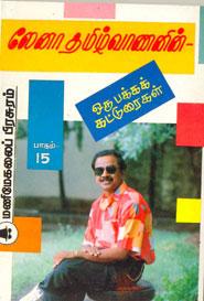 Oru Pakka Katuraigal Paagam.15 - லேனா தமிழ்வாணனின் ஒரு பக்க கட்டுரைகள் பாகம் 15