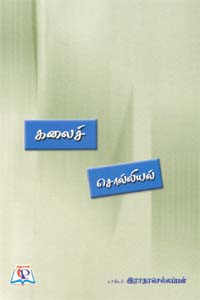 Tamil book Kalai Solliyal