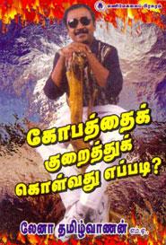 Kobathai Kuraithu Kolvadhu Eppadi? - கோபத்தைக் குறைத்துக் கொள்வது எப்படி?