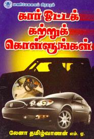 Car Otta Katru Kollungal - கார் ஓட்டக் கற்றுக் கொள்ளுங்கள்