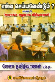 Enna Seyya Vendum ?Part 3(Arasaanga Aluvalaga Vidhimuraigal) - என்ன செய்யவேண்டும்?  பாகம்.3(அரசாங்க அலுவலக விதிமுறைகள்)