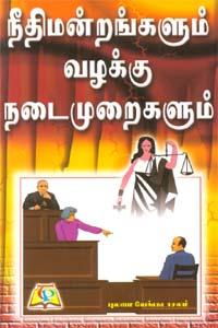 Neethimandra Valakku Nadaimuraigal - நீதிமன்றங்களும் வழக்கு நடைமுறைகளும்