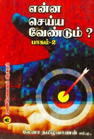 EnNA Seyya Vendum ?Part 2 - என்ன செய்ய வேண்டும்? பாகம்.2