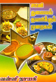 Chatni Thuvaiyal Thayaarikkum Muraigal - சட்னி துவையல் தயாரிக்கும் முறைகள்