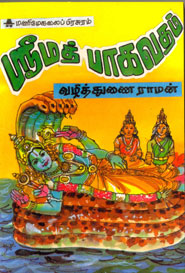 srimad Bhagavatham - ஶ்ரீமத் பாகவதம்