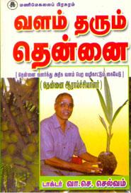tamil iyarkai valam Sno date department type level topic 1 07122007 chemistry workshop regional innovative teaching –  tamil symposium national research methodology.