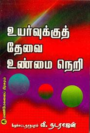 Uyarvukku Thevai Unmai Neri - உயர்வுக்குத் தேவை உண்மை நெறி