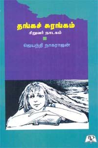 Thanga Surangam - தங்கச் சுரங்கம்